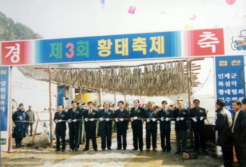 2001년 황태축제